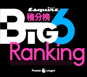 Esquire - 英超Big 6 Ranking Table